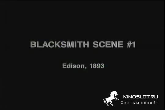 Сцена с кузнецами (Blacksmith Scene)