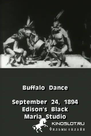 Танец Буффало