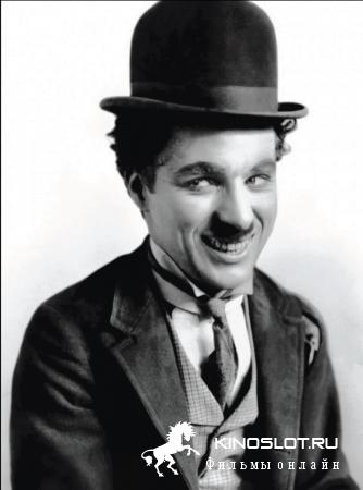 Чарльз Спенсер Чаплин (Чарли Чаплин)